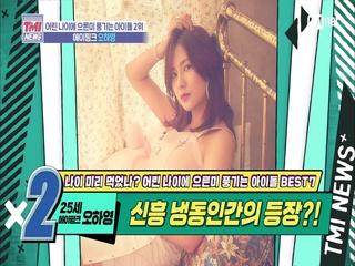 [28회] 세상 놀라운 중졸의 완성형 이목구비 '에이핑크 오하영'