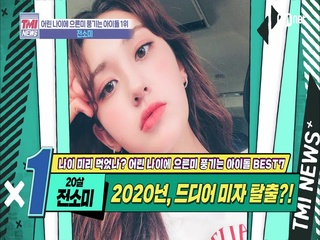 [28회] 그 누구보다 열일한 소미의 성장판 '전소미'