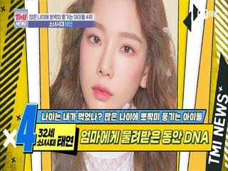 [28회] 최고의 동안 비법은 역시 D.N.A! '소녀시대 태연'