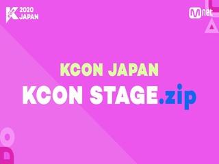 [#KCON2020JAPAN] KCONステ?ジ.zip