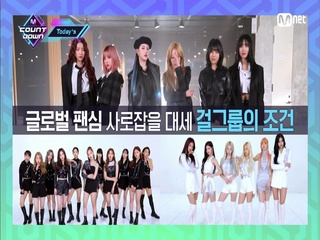 'Today's MCD' 대세 걸그룹의 필수 조건! (with. 여자친구, 이달의 소녀, 에버글로우)