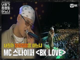 [두유노탑골힙합] MC 스나이퍼 - 'BK LOVE(2002)'