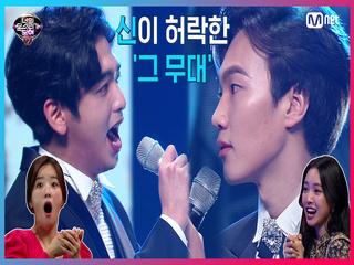 [4회] 에이핑크 넋나간 그 무대! 윤보미 동생 (윤종진)과 함께 한 프로골퍼 음치(이윤재) '지금 이 순간'
