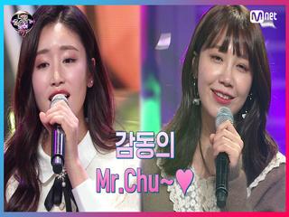 [4회] 예쁨x상큼x감동 의 듀엣♡ 걸그룹 출신 공인 중개사 (치치 멤버 백서율)  'Mr.Chu'