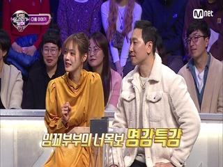 [next week] 안현모♡라이머 부부 '너목보에 대한 오너쉽' 으로 음치 수사! 2/14(금) 저녁 7시 30분