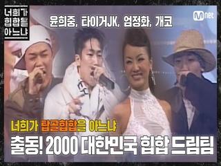 [두유노탑골힙합] 출동! 2000 대한민국 힙합 드림팀(2000)