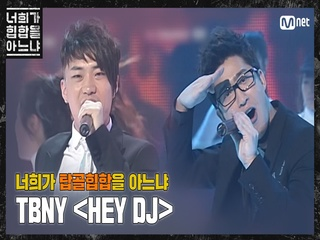 [두유노탑골힙합] TBNY - 'HEY DJ(2008)'