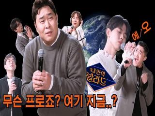 이거 뭐 하는 프로죠...? 시작부터 저세상 텐션의 발라드 가수들입니다?! (feat.의외로 진지합니다)ㅣ내 안의 발라드 2/21(금) 밤 9시 Mnet 첫방송
