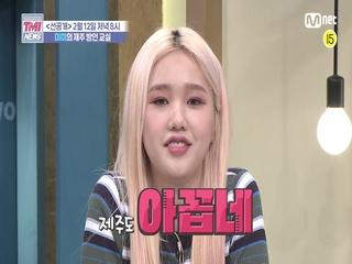 [TMI NEWS 선공개] 오마이걸 미미의 <제주어> 듣기평가