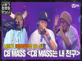 [두유노탑골힙합] CB MASS - 'CB MASS는 내 친구(2001)'