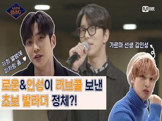 로운&인성이 러브콜 보낸 초보 발라드 가수의 정체?!(feat.인성 가르마이론ㅋㅋ) ㅣ내 안의 발라드 2/21(금) 밤 9시 Mnet 첫방송