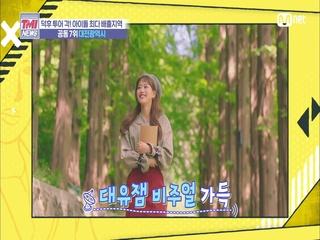 [29회] 노잼 도시 x, 대유잼 비주얼 가득한 '대전광역시'