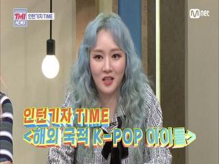 [29회] (인턴기자 TIME) K-POP 아이돌을 배출한 대륙 1위는?