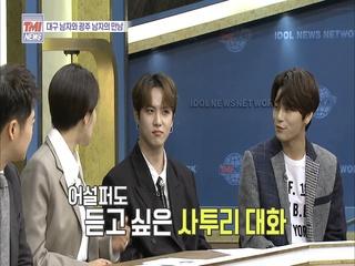 TMI NEWS 29화 미미&소정&김상균&김동한
