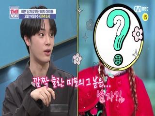 [예고] 성별을 거스르는 매력★ 예쁜 남자 & 멋진 여자 아이돌 BEST 7