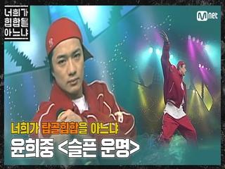 [두유노탑골힙합] 윤희중 - '슬픈 운명(1999)'