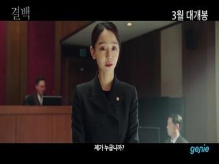 [영화 '결백'] 예고편 영상