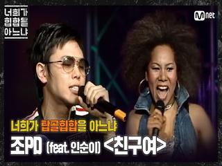 [두유노탑골힙합] 조PD (feat. 인순이) - '친구여(2004)'