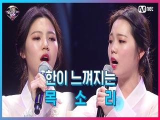 [5회]판소리를 3대째 이어온 음악가 집안의 두 딸 나영주, 나하은 '상사화'