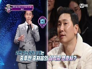 [5회] 음치 립싱크 찰떡 ★★★ 아니 이 분 정체가 뭘까?