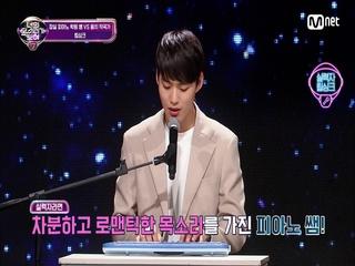 [5회] 멜로디언으로도 감출 수 없는 피아노 실력자? (현모 레이더 발동)