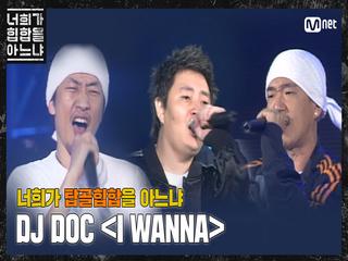 [두유노탑골힙합] DJ DOC - 'I WANNA(2004)'