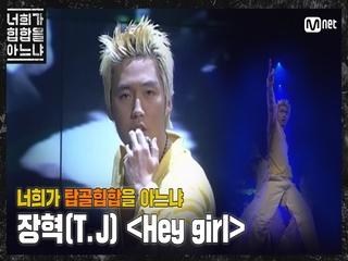 [두유노탑골힙합] 장혁(T.J) - 'Hey girl(2000)'