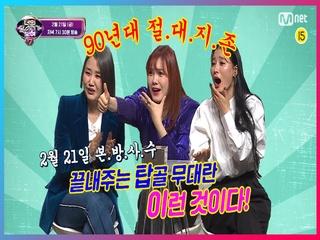 [예고] 90년대를 휩쓴, 탑골지존 김현정-소찬휘-황보가 온다! 2/21(금) 저녁 7시 30분 Mnet tvN 동시 방송