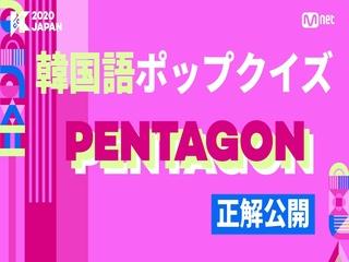 [#KCON2020JAPAN] 韓?語ポップクイズ_正解 #PENTAGON