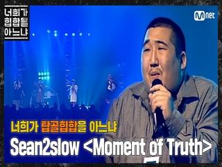 [두유노탑골힙합] Sean2slow - 'Moment of Truth(2001)'