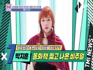 [30회] 예쁜 얼굴에 그렇지 못한 복근 '박지훈'