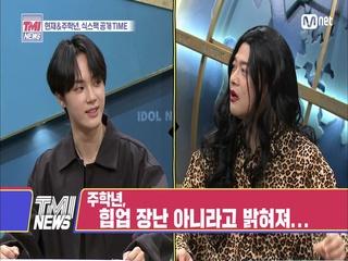[30회] 멤버피셜 TMI NEWS 힙업 남자 아이돌 1위 '더보이즈 주학년'