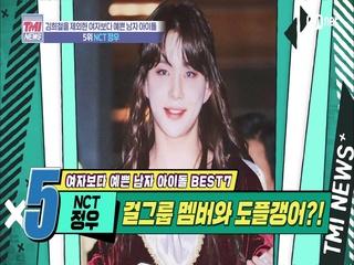 [30회] 예쁘고 귀여운 게 최고 >.< 'NCT 정우'