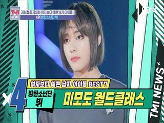 [30회] 세일미(세계 1위 미남)의 독보적 클라스 '방탄소년단 뷔'