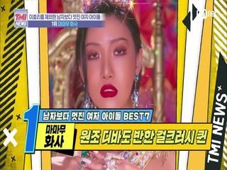 [30회] 태생부터 치명적인 걸크러쉬 퀸 ′마마무 화사′
