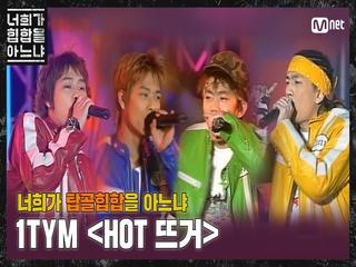 [두유노탑골힙합] 1TYM(원타임) - 'HOT 뜨거(2003)'