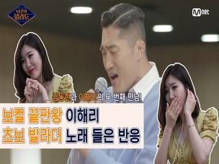 보컬 끝판왕 이해리가 초보 발라더들 노래를 듣는다면?(feat.김동현과의 두 번째 만남)ㅣ내 안의 발라드 2/21(금) 밤 9시 Mnet 첫방송