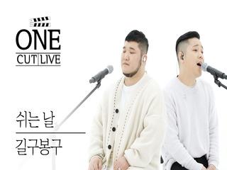 길구봉구 (GB9) - '쉬는 날' (Holiday) | 원컷라이브 | ONECUT LIVE