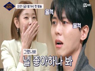 [선공개]'널 좋아하나봐...' 주우재&한혜진 노래 도중 눈물 흘린 사연은?(feat.첫사랑)ㅣ내 안의 발라드 2/21(금) 밤 9시 Mnet 첫방송