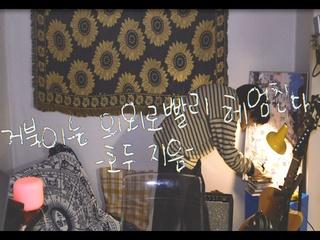 거북이는 의외로 빨리 헤엄친다 (Feat. HWANGZAE) (Prod. by loarte)