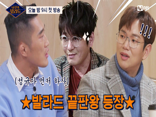 첫방 스포! ♨발라드 끝판왕 신승훈이 지켜본다♨ 긴장X100 순서 쟁탈전ㅣ오늘 밤 9시 Mnet 첫방송! '내 안의 발라드'