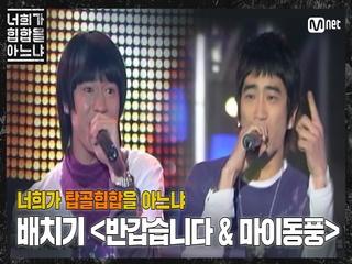 [두유노탑골힙합] 배치기 - '반갑습니다 & 마이동풍(2006)'