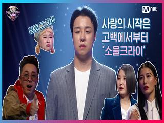 [6회] ★차트 역주행 곡의 원곡 가수 등판★ 소울크라이(홍석훈) '사랑의 시작은 고백에서부터'