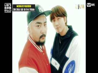[너힙아] MC용&병 탑골힙합 I ′정상을 향한 독주 2′ - 주석(Feat.김범수)