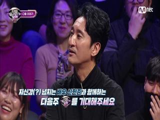 [next week] 박중훈이 강추한 신현준 (박중훈)보다 음치 수사 훨-씬 잘 할 수 있어요 2/28(금) 저녁7시30분 대공개!