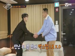 [1회] 예능초보 윤현민, 김동현과 첫 만남에 센척모드 OFFㅋㅋ