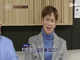 [1회] '형 오랜만에 싸울래요?ㅋㅋ' 선 넘고 겁도 상실한 장성규♥