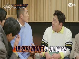 [1회] 김동현,  나만 '내 안의 파이터'?! 잘못 온 거 같아ㅠㅠ