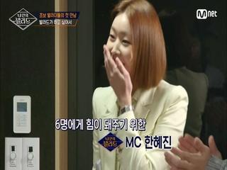 [1회] MC 혜진이 초보 발라더들을 위해 나타났다!