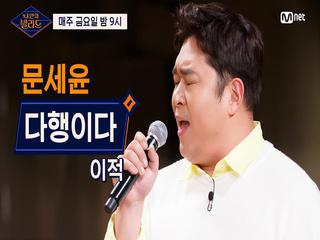 [1회] 문세윤, 노래할 수 있어 '다행이다' @기습 테스트